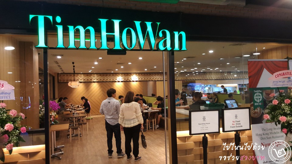 Tim Ho Wan สาขา The Street รัชดาภิเษก