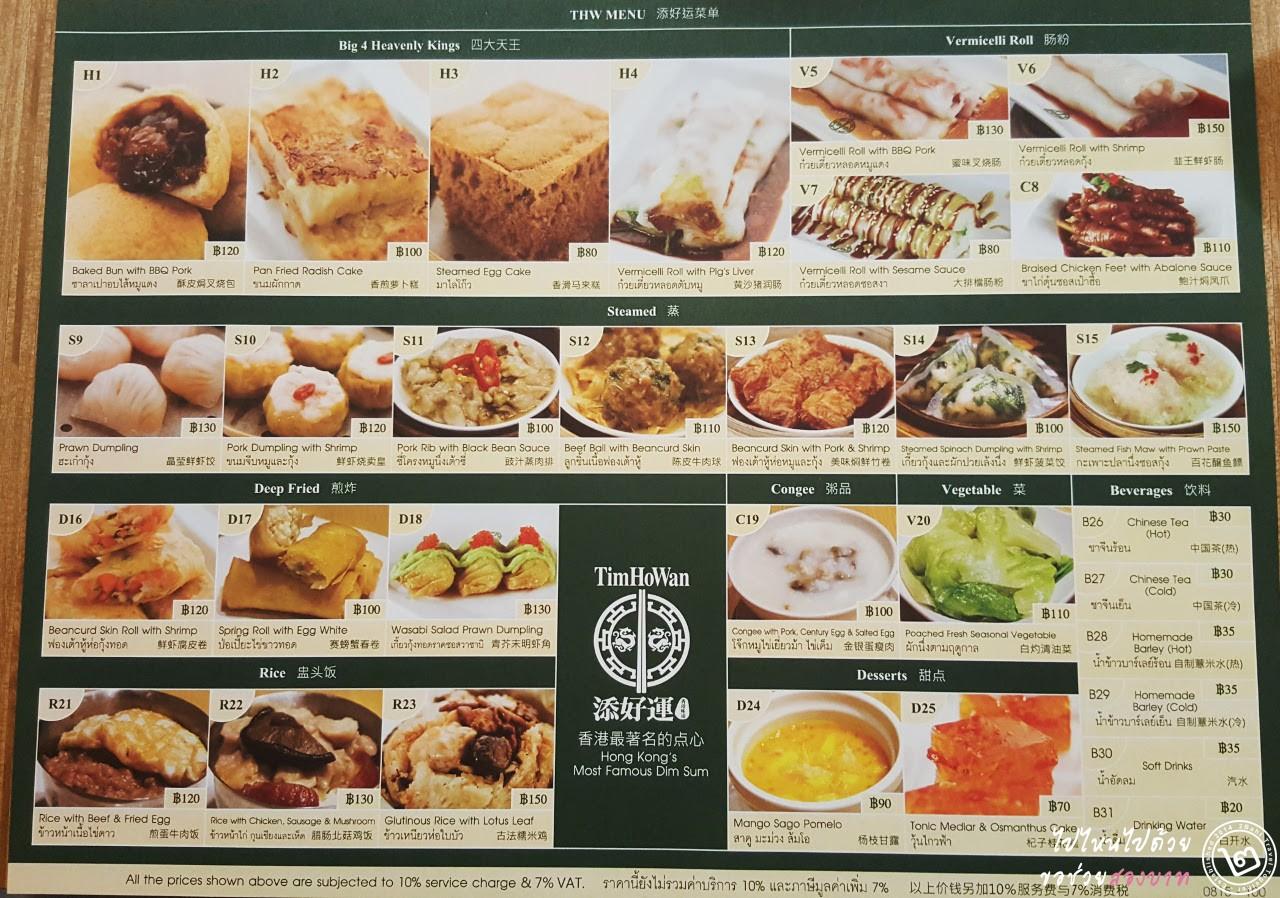 เมนูอาหาร Tim Ho Wan สาขา The Street รัชดาภิเษก