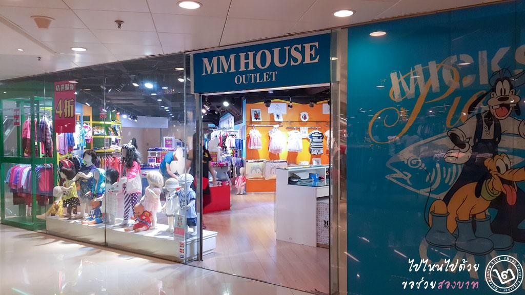 ร้าน MM House ชั้น 2G, China Hong Kong City Outlet