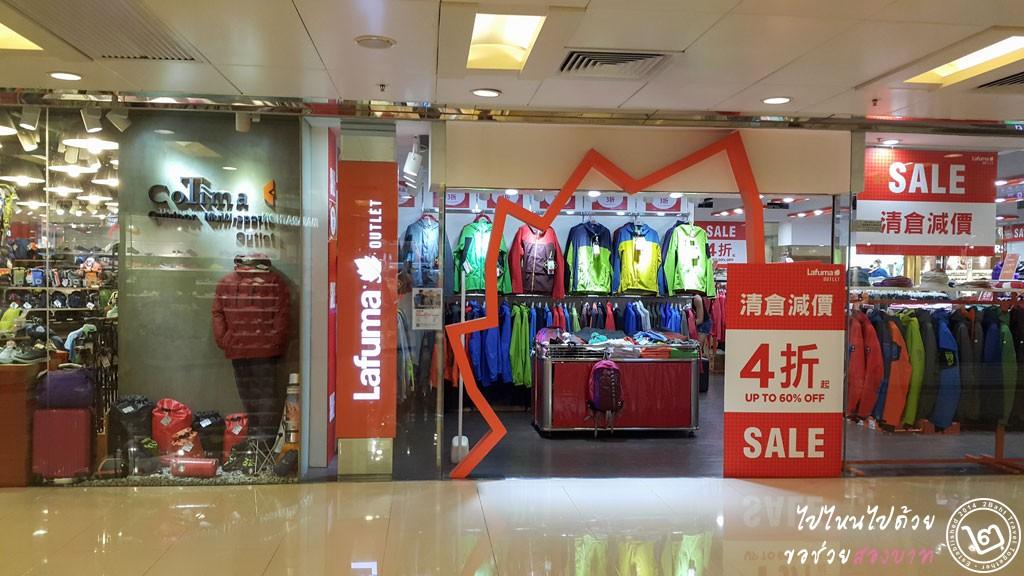 ร้าน Lafuma ชั้น UG, China Hong Kong City Outlet