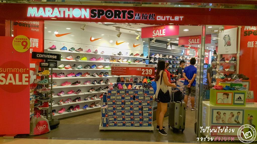 ร้าน Marathon Sports ชั้น UG, China Hong Kong City Outlet