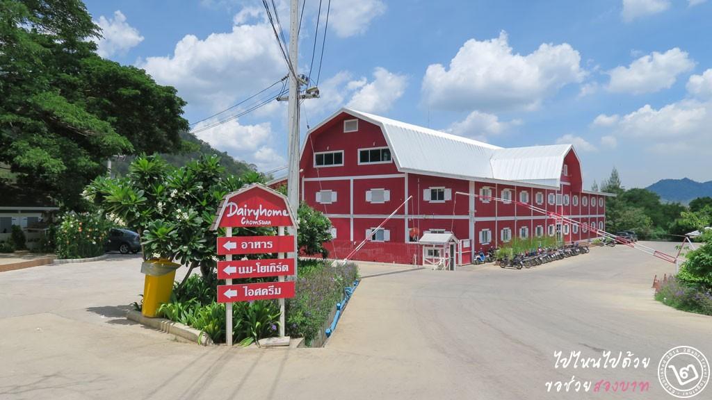 ฟาร์มแดรี่โฮม ปากช่อง