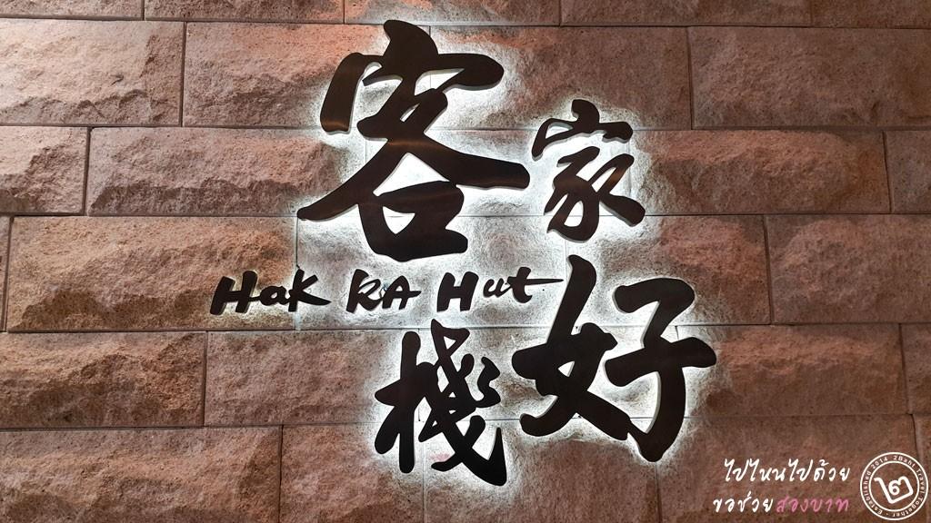 ร้าน Hak Ka Hut ฮ่องกง