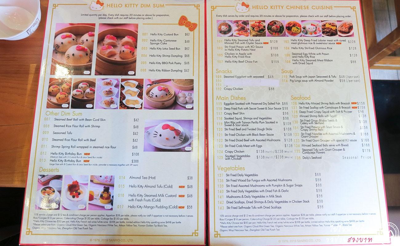เมนูติ่มซำ Hello Kitty Chinese Cuisine (ภาษาอังกฤษ) ฮ่องกง