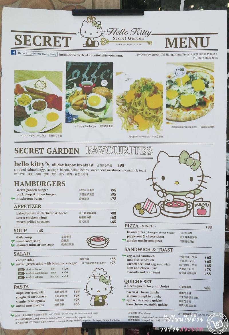 เมนูร้าน Hello Kitty Secret Garden ฮ่องกง