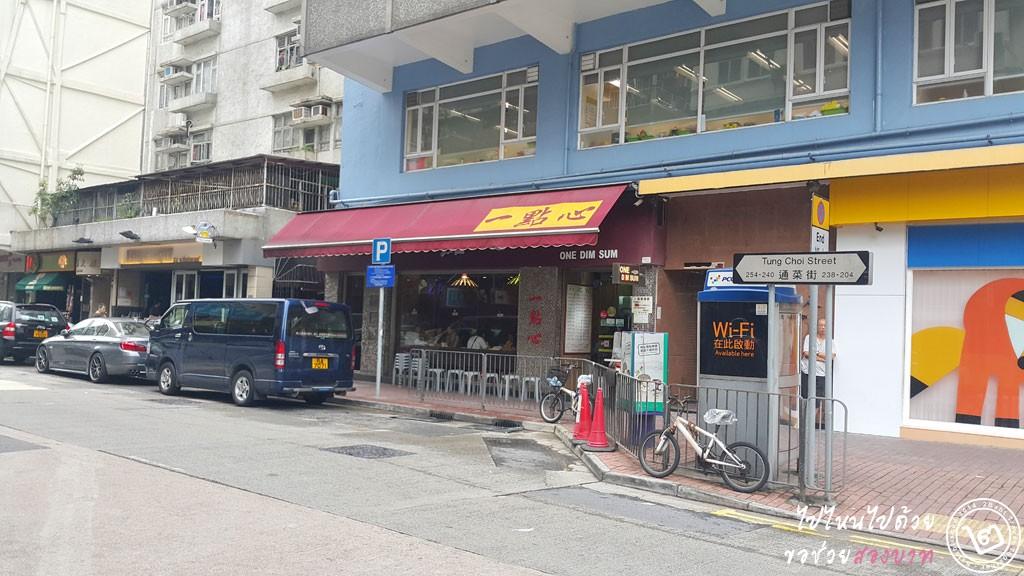 หน้าร้าน One Dim Sum ติ่มซำมิชลินที่ฮ่องกง