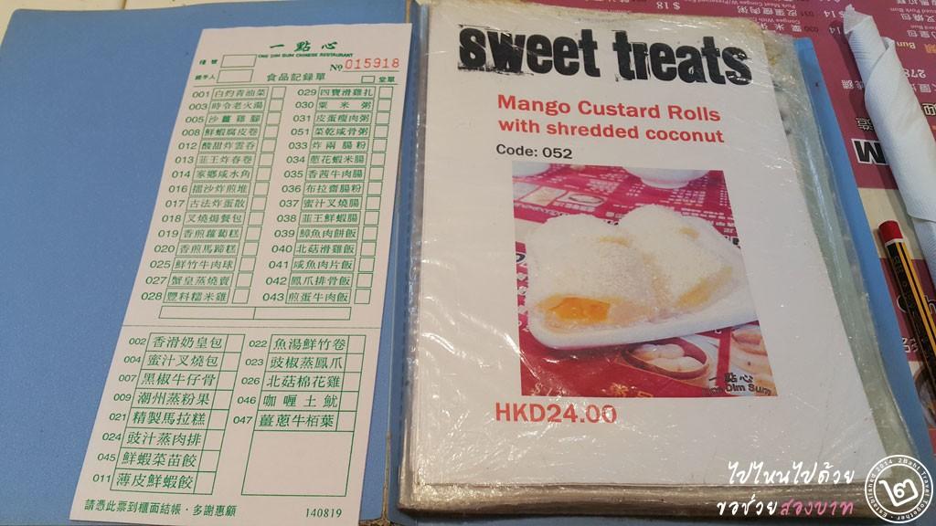 เมนูร้าน One Dim Sum ติ่มซำมิชลินที่ฮ่องกง