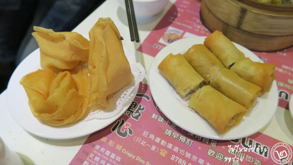 เกี๊ยวกุ้งทอด ปอเปี๊ยะทอด ร้าน One Dim Sum ติ่มซำมิชลินที่ฮ่องกง