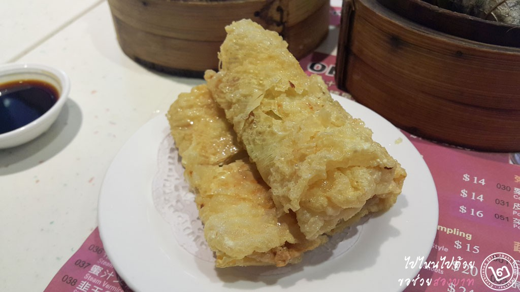 ฟองเต้าหู้ทอดไส้กุ้ง ร้าน One Dim Sum ติ่มซำมิชลินที่ฮ่องกง