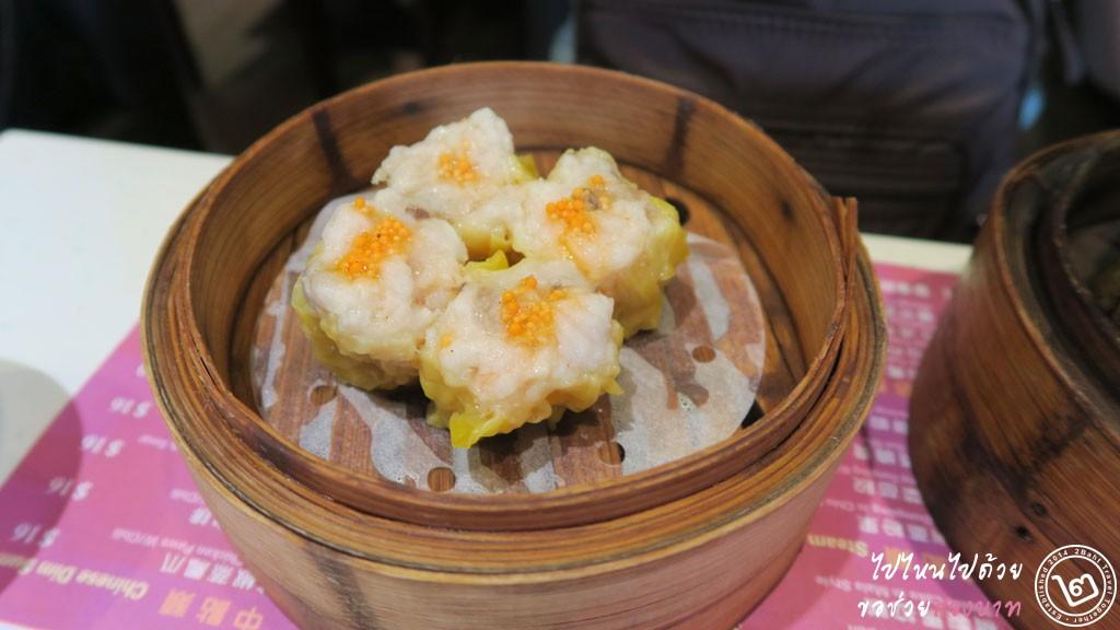 ขนมจีบกุ้ง ร้าน One Dim Sum ติ่มซำมิชลินที่ฮ่องกง