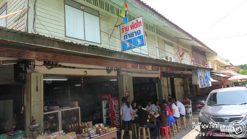 ร้านผัดไท ท่ายาง จ.เพชรบุรี