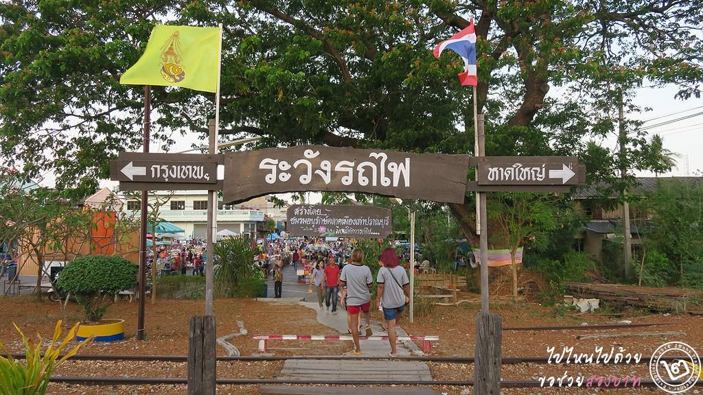 ตลาดเก่าปราณบุรี ริมสถานีรถไฟปราณบุรี