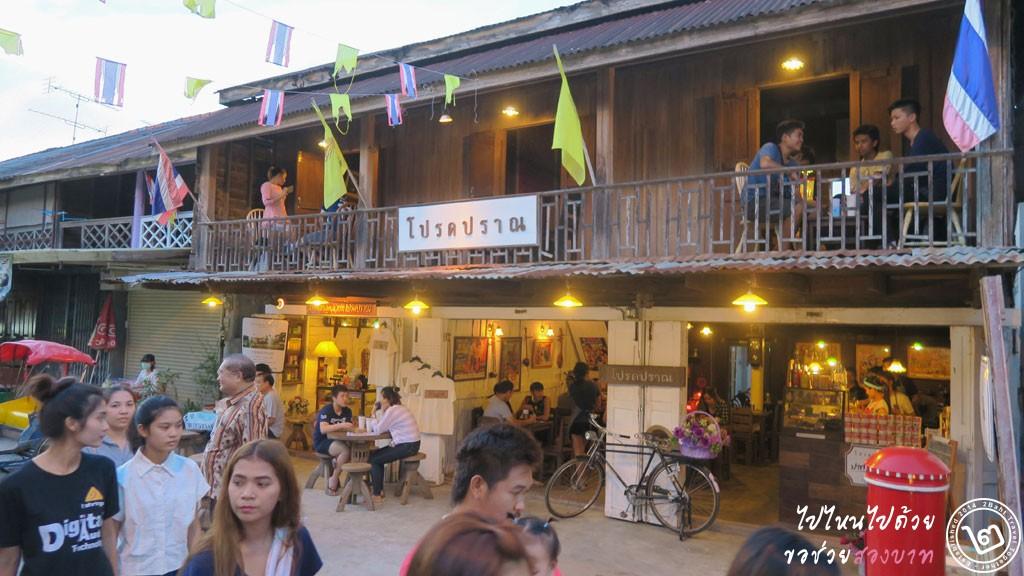 ร้านกาแฟ โปรดปราณ ตลาดเก่าปราณบุรี