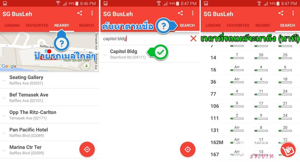 แอพ SG BusLeh สำหรับดูเวลาที่รถเมล์จะมาถึงป้าย ในสิงคโปร์
