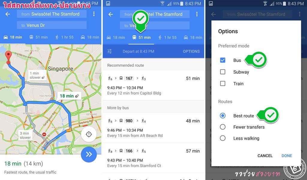 การค้นหาเส้นทางรถเมล์ในสิงคโปร์ด้วย Google Maps