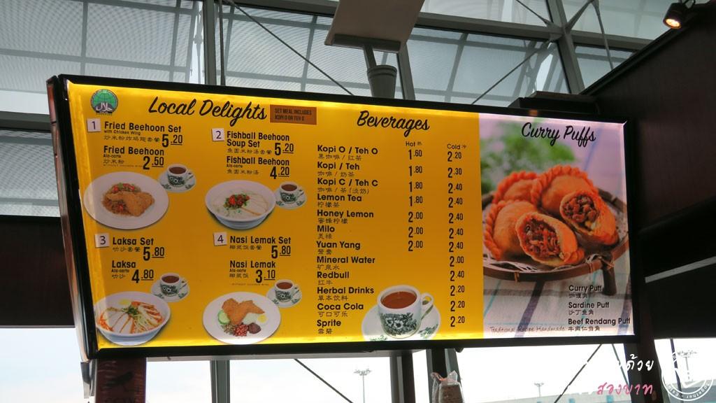 เมนูร้าน Tip Top สาขาสนามบินชางงี สิงคโปร์