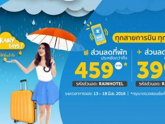 จองโรงแรมง่ายๆ ในราคาไม่แพงกับ Traveloka