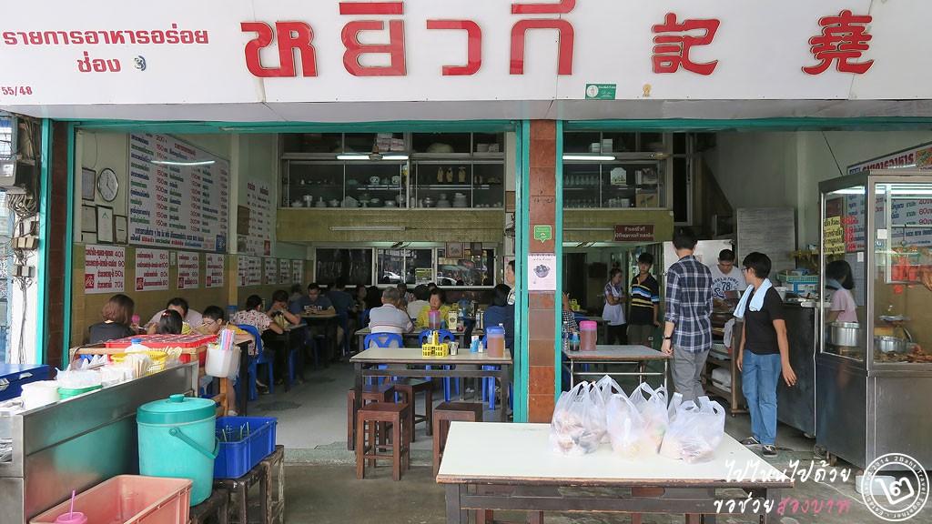 หน้าร้านอาหารหยิ่วกี่ งามวงศ์วาน พงษ์เพชร