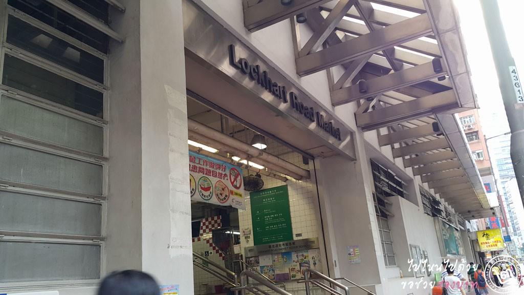 ตลาด Lockhard Road Market ย่าน Wan Chai ฮ่องกง