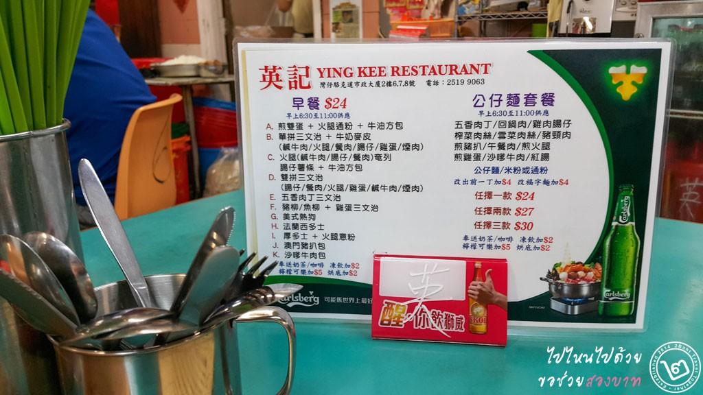 ร้าน Ying Kee ตลาด Lockhart Road, Wan Chai ฮ่องกง
