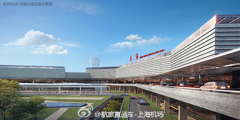 สนามบินเซี่ยงไฮ้หงเฉียว Shanghai Hongqiao Airport