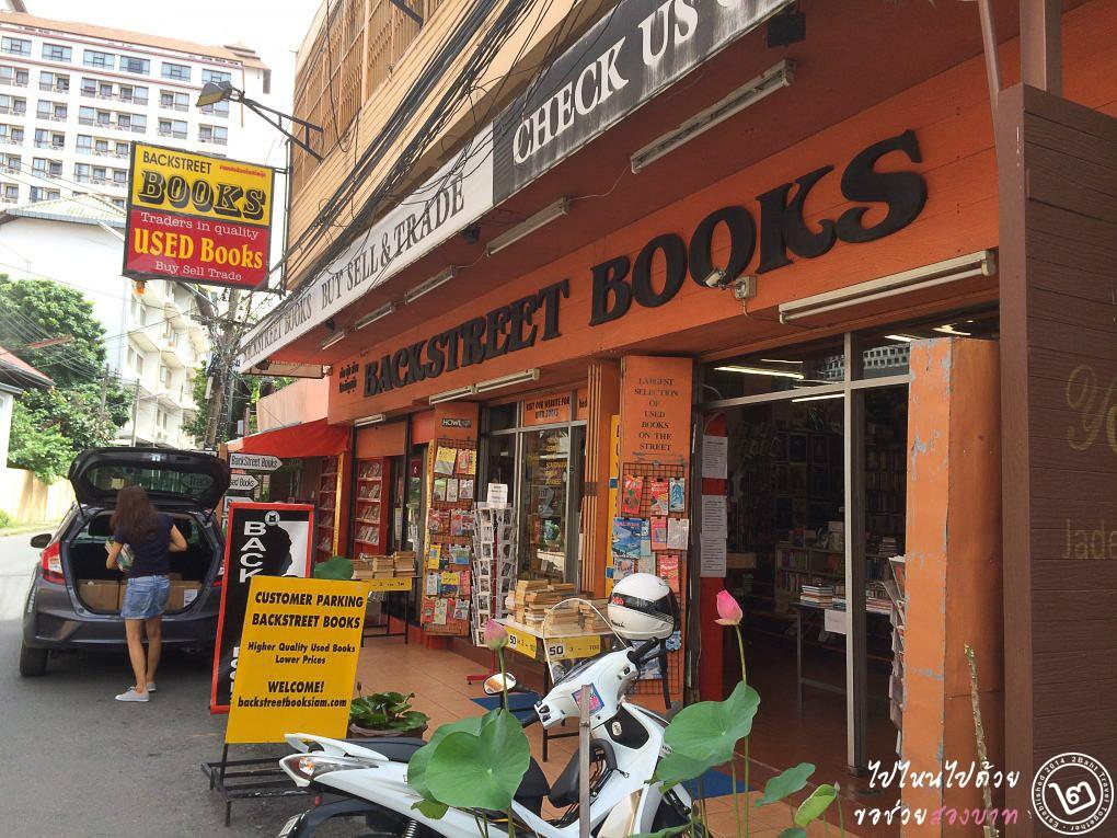 ร้านหนังสือมือสอง Backstreet Books ประตูท่าแพ เชียงใหม่