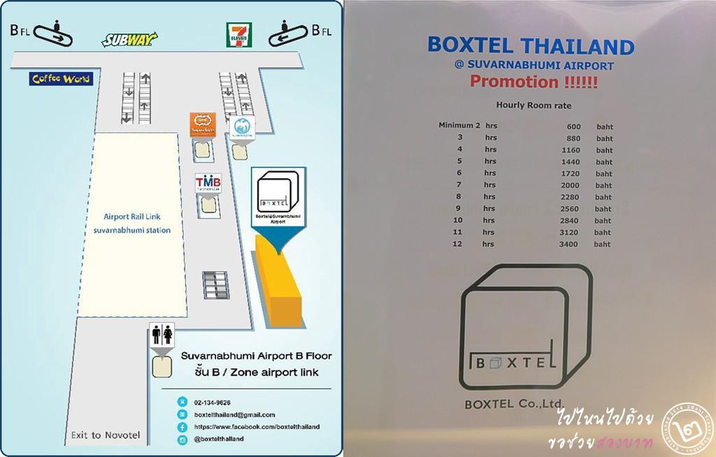 แผนที่และราคาห้องพัก โรงแรม Boxtel ชั้น B สนามบินสุวรรณภูมิ