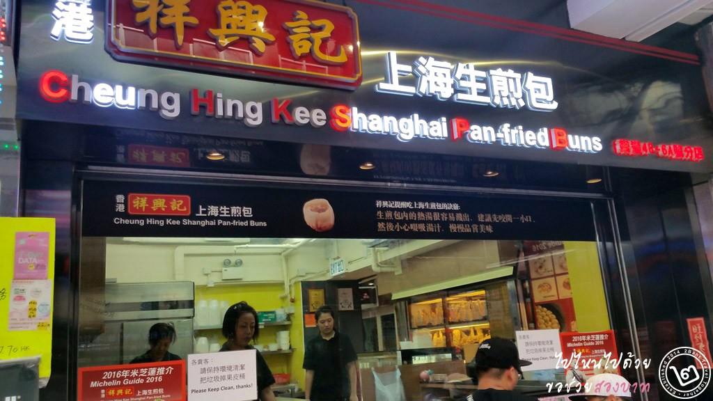 ร้าน Cheung Hing Kee เสี่ยวหลงเปาทอด ย่าน Tsim Sha Tsui มิชลินไกด์ ฮ่องกง
