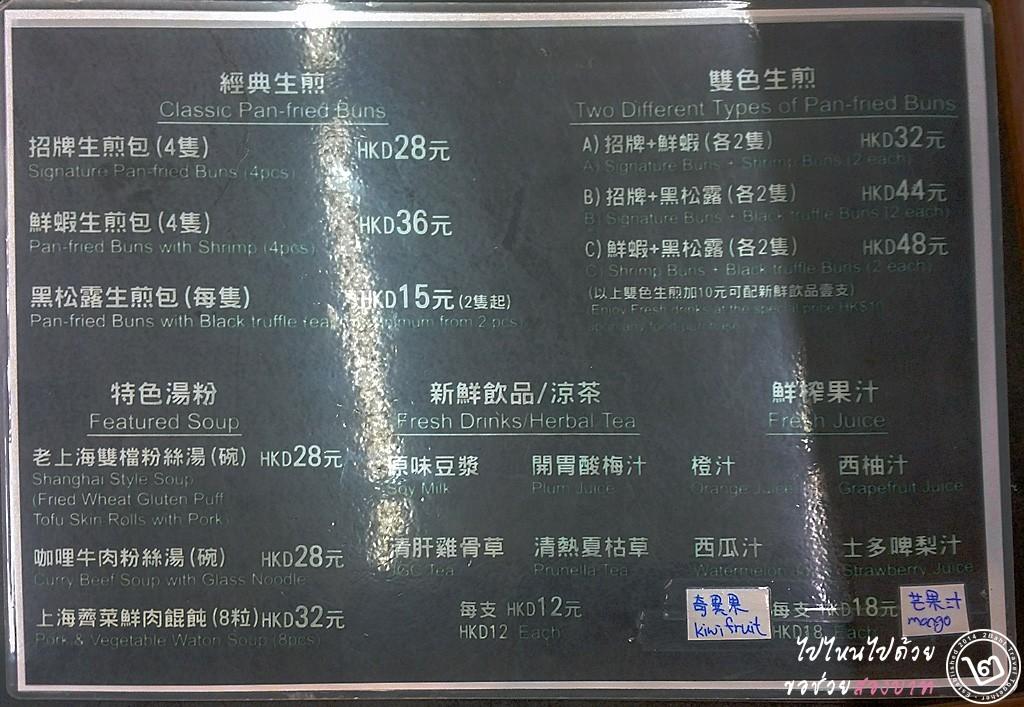 เมนูร้าน Cheung Hing Kee เสี่ยวหลงเปาทอด ย่าน Tsim Sha Tsui มิชลินไกด์ ฮ่องกง