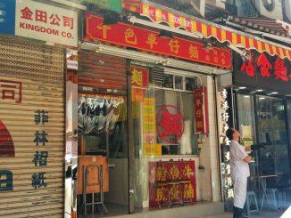 หน้าร้าน Chin Sik บะหมี่รถเข็น ฮ่องกง