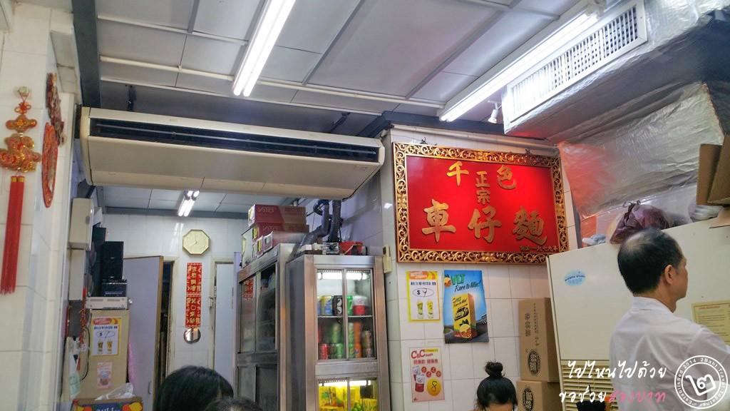 บรรยากาศภายในร้าน Chin Sik บะหมี่รถเข็น ฮ่องกง
