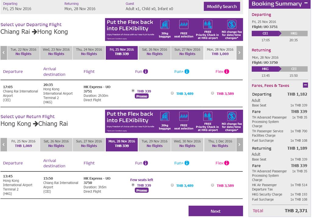 ราคาเปิดตัวสายการบิน HK Express เส้นทาง ฮ่องกง-เชียงราย