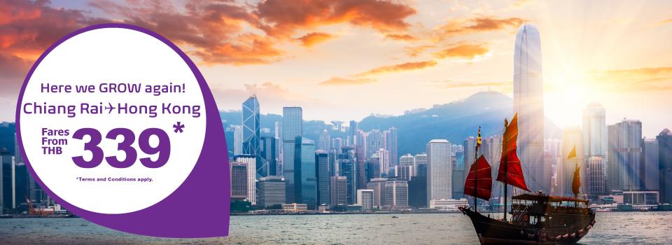 สายการบิน HK Express เปิดเส้นทาง ฮ่องกง-เชียงราย