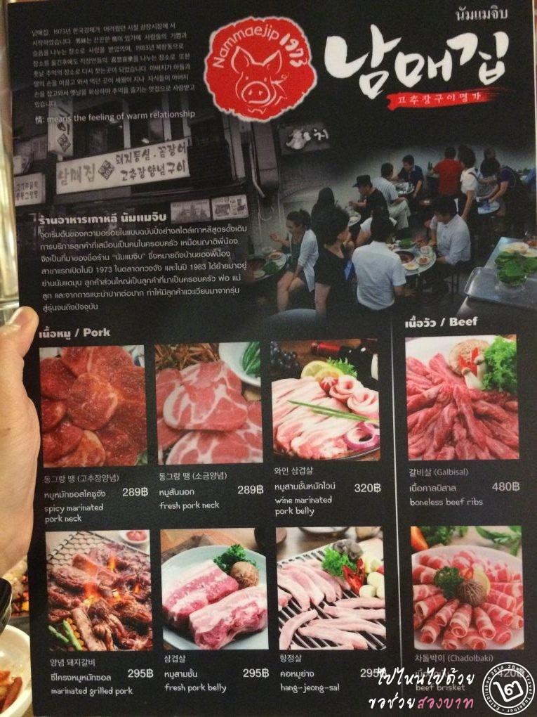 เมนู ร้านนัมแมจิบ ป้าญาณี หมูย่างเกาหลี