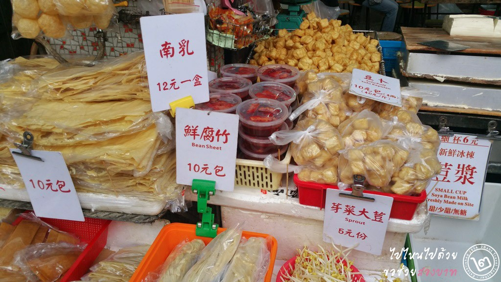 ร้านเต้าหู้ Kung Wo Tofu, Sham Shui Po มิชลิน ฮ่องกง