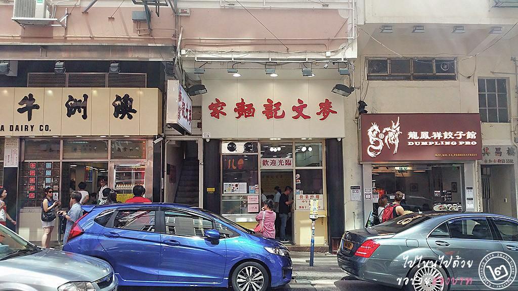 ร้าน Mak Man Kee ย่าน Jordan ฮ่องกง