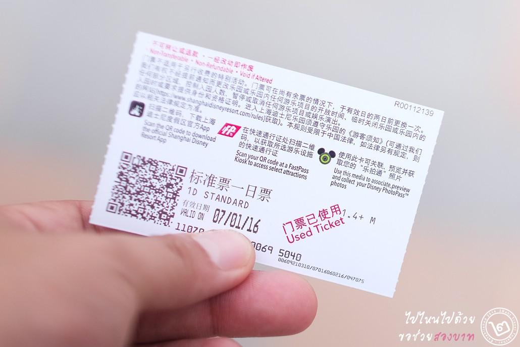 Shanghai Disneyland, ticket