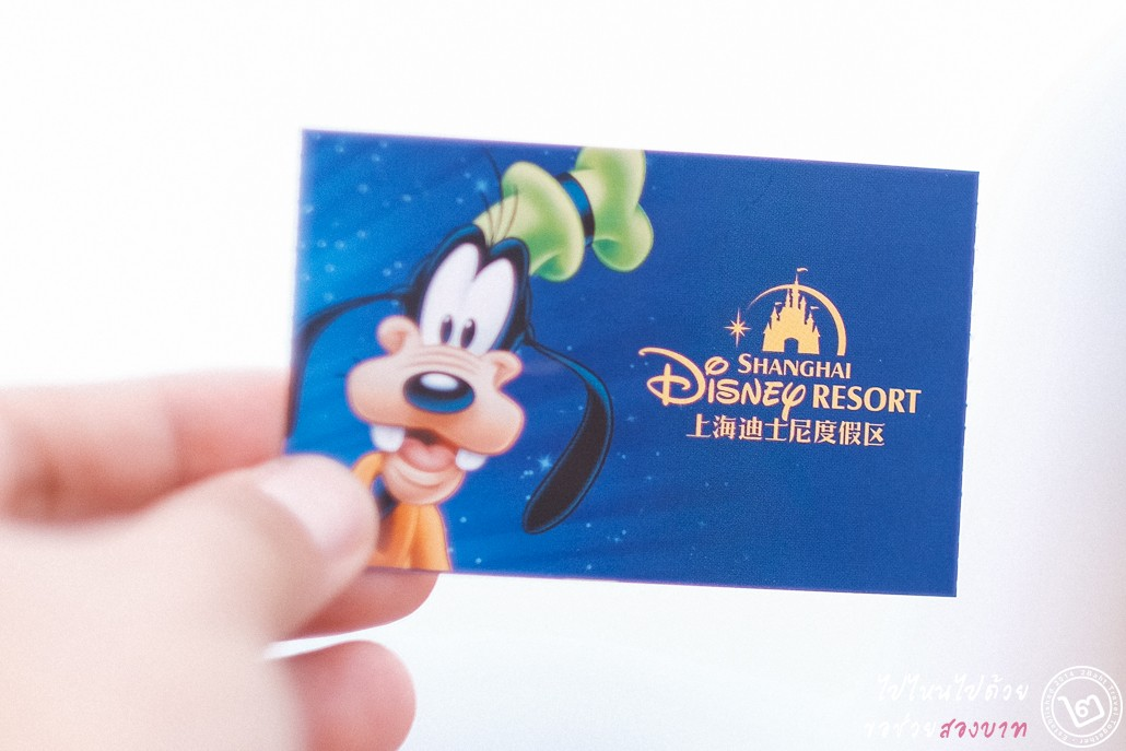 Shanghai Disneyland, ticket