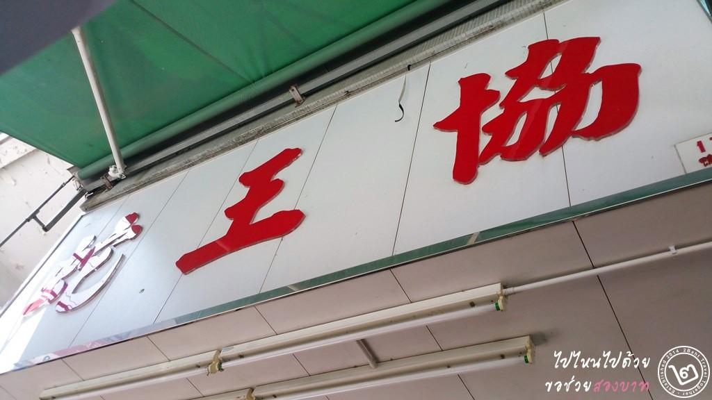 ร้านซุปงู Shia Wong Hip ที่ Sham Shui Po ฮ่องกง
