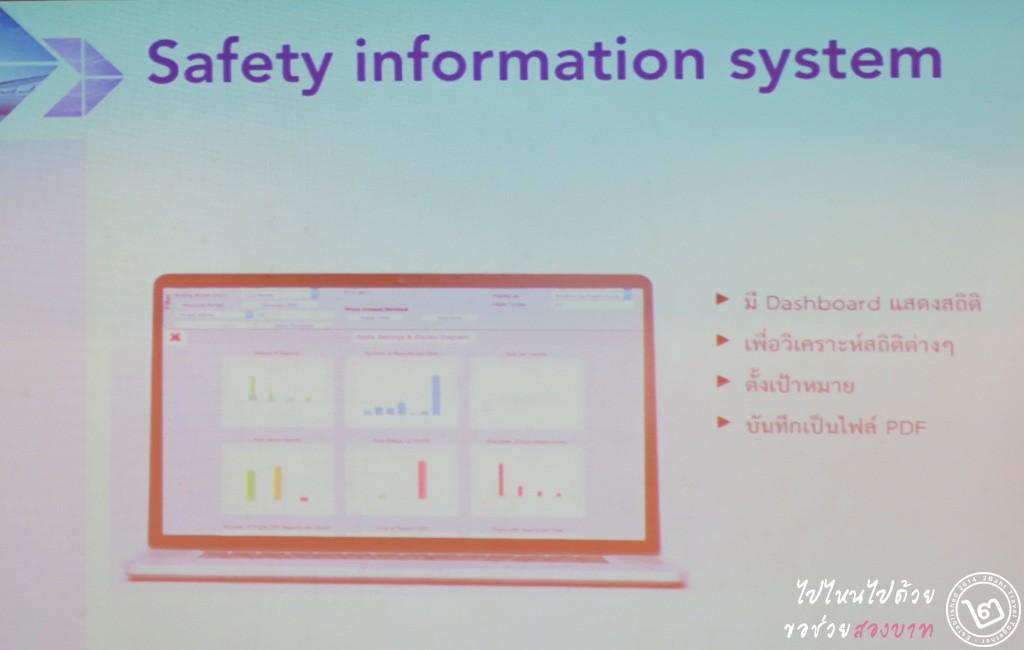 มาตรฐานความปลอดภัยเหนือระดับ การบินไทย