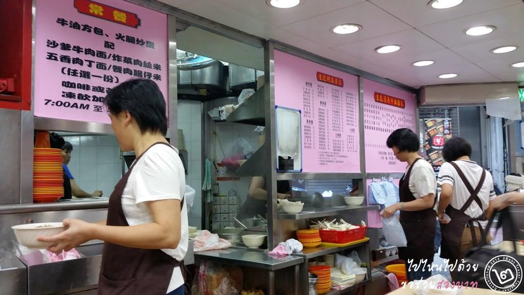 Sang Kee Congee Shop ร้านโจ๊กฮ่องกงดั้งเดิม ย่าน Sheung Wan