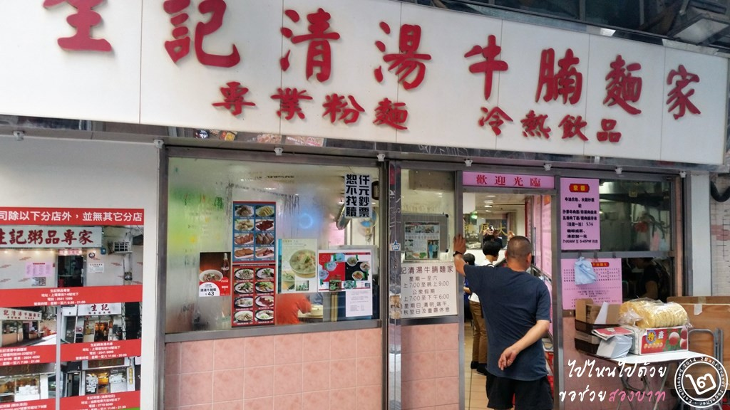 หน้าร้าน Sang Kee Congee Shop