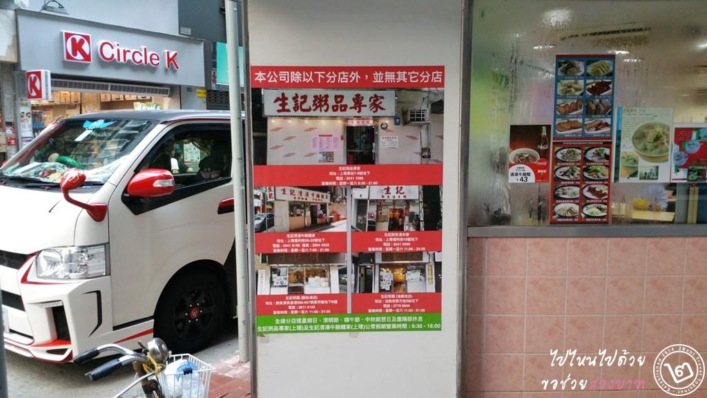 ร้าน Sang Kee ในละแวกเดียวกัน