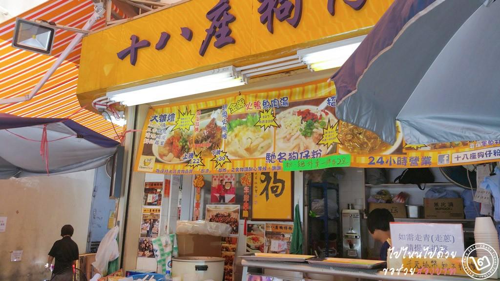ร้านก๋วยเตี๋ยวพื้นถิ่นฮ่องกง Block 18 Doggie's Noodle ย่าน Jordan