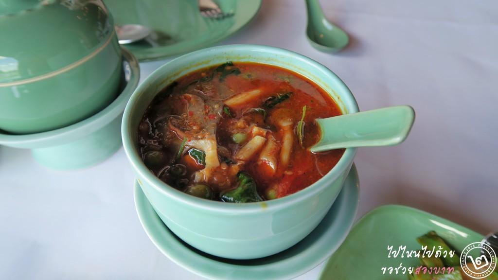 แกงป่าปลา ห้องอาหารอินจัน สวนสามพราน นครปฐม
