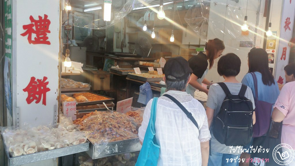 ร้านขนมหวานจีนโบราณ Kee Tsui Cake Shop ย่าน Mongkok