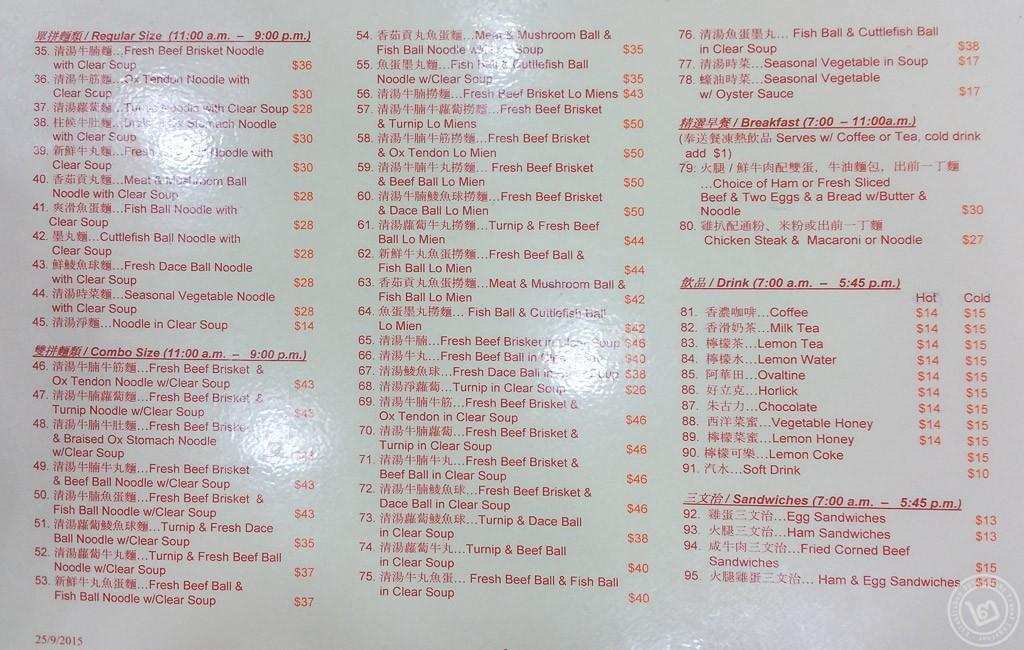 ้เมนูร้าน Sang Kee Congee Shop ร้านโจ๊กฮ่องกงดั้งเดิม ย่าน Sheung Wan