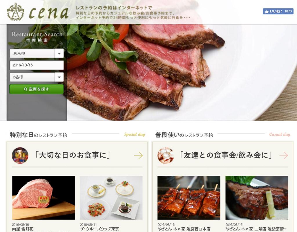 Yoyaku เว็บจองร้านอาหารเครือ tabelog