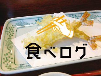 tabelog เว็บรีวิวร้านอาหารในญี่ปุ่น