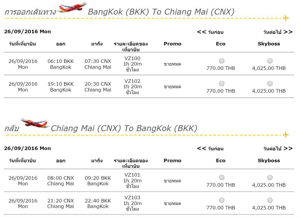 ThaiVietJet กรุงเทพ สุวรรณภูมิ-เชียงใหม่ (BKK-CNX)